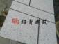 江真石漆施工团队